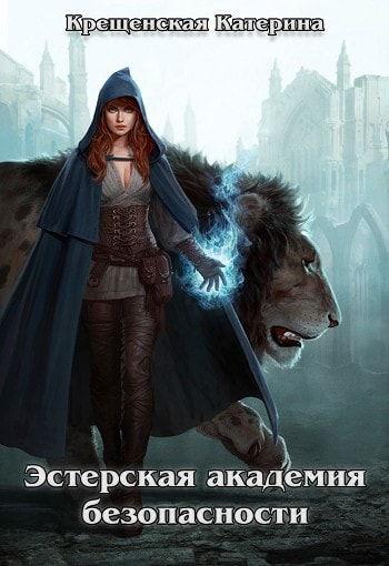 Обложка книги Эстерская академия безопасности