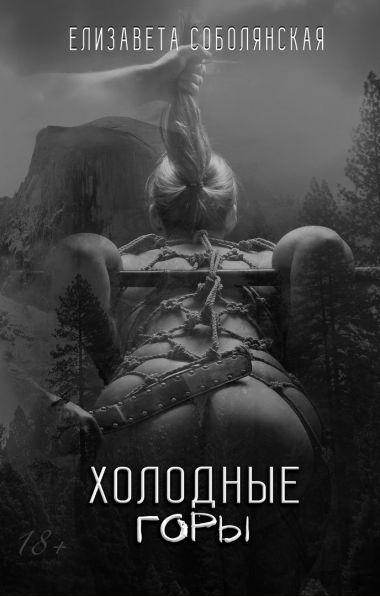 Обложка книги Холодные горы
