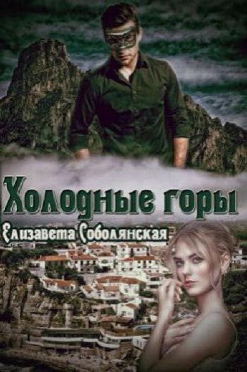 Драгоценный подарок автор елизавета соболянская