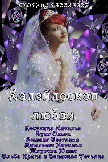 Обложка книги Калейдоскоп любви