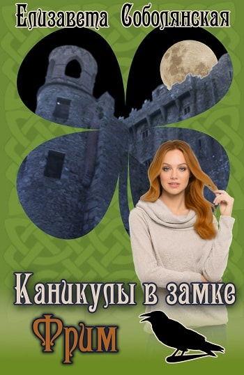 Обложка книги Каникулы в замке Фрим