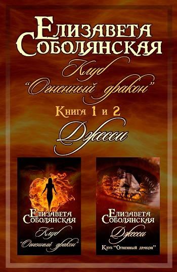 Обложка книги Клуб огненный дракон книга 1 и 2