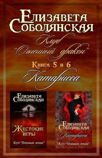 Обложка книги Клуб огненный дракон книга 5 и 6