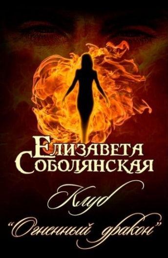 """Обложка книги Клуб """"Огненный дракон"""""""