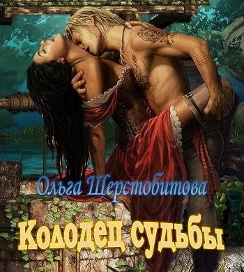 Обложка книги Колодец судьбы