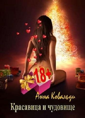 Обложка книги Красавица и Чудовище