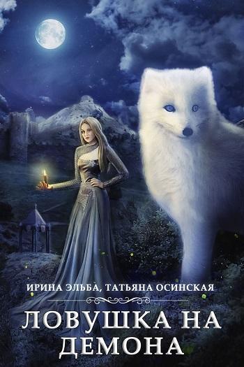 Ловушка на демона. Эльба Ирина, Осинская Татьяна