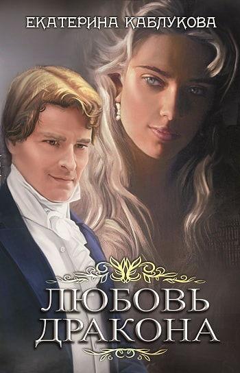 Обложка книги Любовь дракона