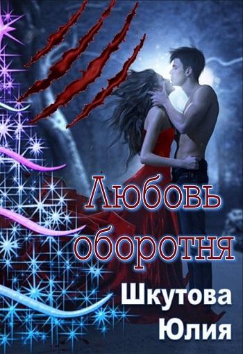 Обложка книги Любовь оборотня