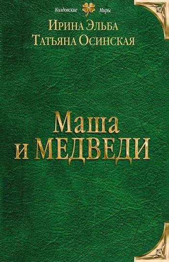 Обложка книги Маша и Медведи