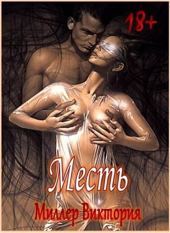 Обложка книги Месть