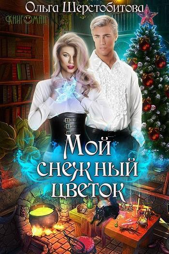 Мой снежный цветок. Автор: Шерстобитова Ольга