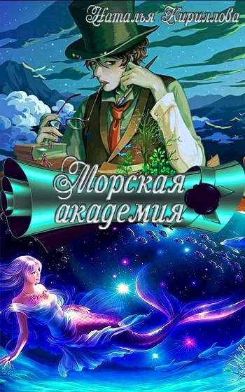 Обложка книги Морская Академия