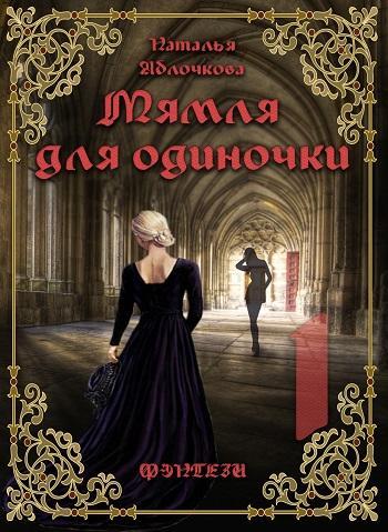 Обложка книги Мямля для одиночки
