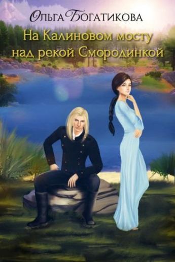 Обложка книги На калиновом мосту над рекой Смородинкой