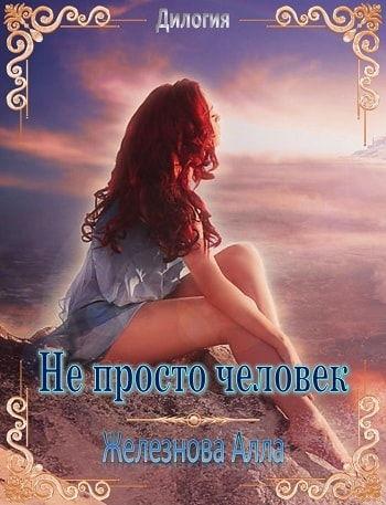 Обложка книги Не просто человек  Дилогия