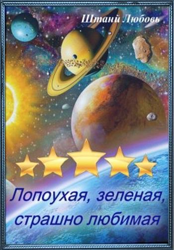 Обложка книги Невеста галактического масштаба