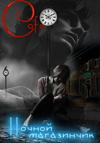 Обложка книги Ночной магазинчик