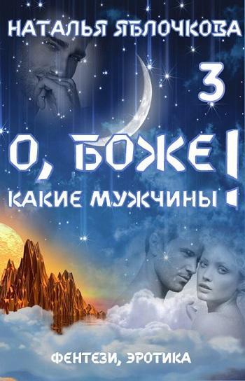 Обложка книги О, Боже какие мужчины 3