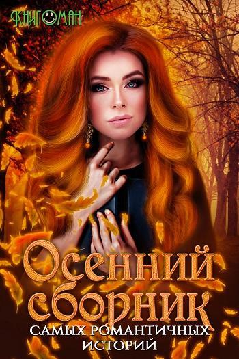 Обложка книги Осенний сборник