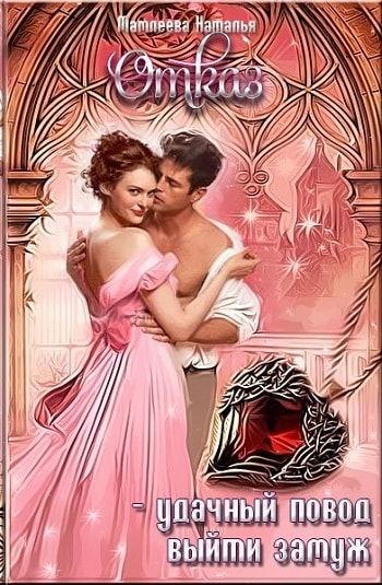 Обложка книги Отказ удачный повод выйти замуж