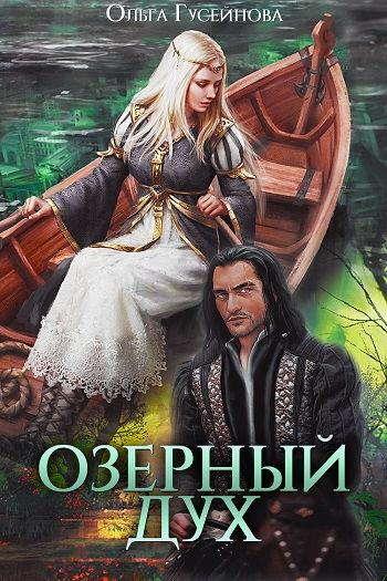 Обложка книги Озерный дух