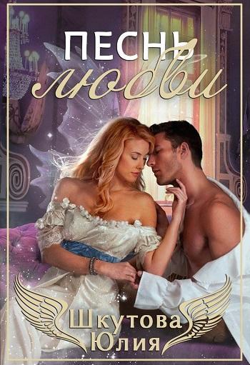 Обложка книги Песнь любви