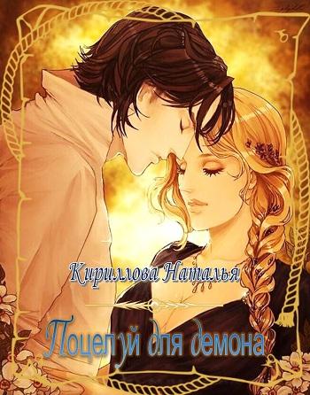Обложка книги Поцелуй для Демона
