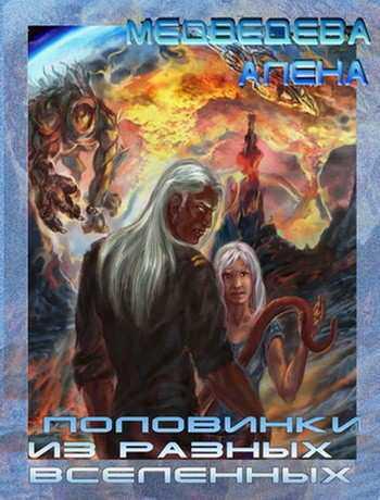 Половинки из разных вселенных Автор: Медведева Алена