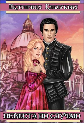 Обложка книги Невеста по случаю