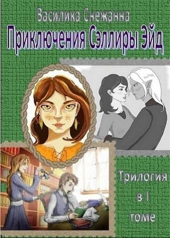 Обложка книги Приключения Сэллиры Эйд
