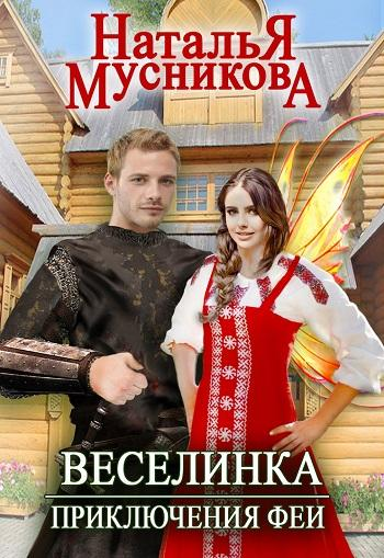 Обложка книги Веселинка Приключения феи