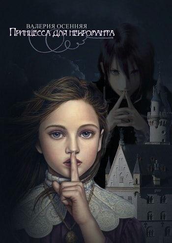 Эротический мультфильм юная принцесса смотреть онлайн фотоография