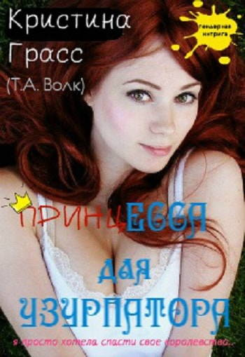 Обложка книги Принцесса для узурпатора
