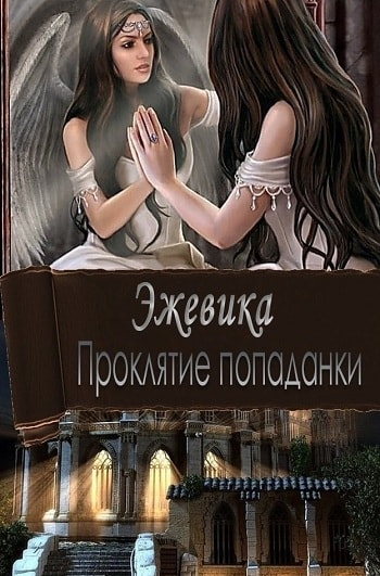 Обложка книги Проклятье попаданки