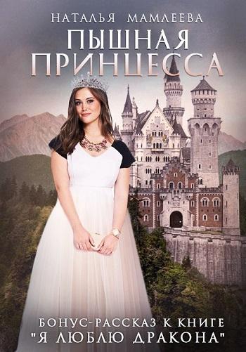 Обложка книги  принцесса