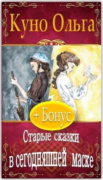 Обложка книги Старые сказки в сегодняшней маске
