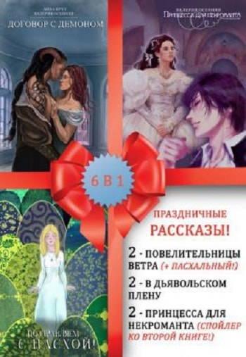 Обложка книги Сборник праздничных рассказов