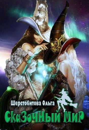 Обложка книги Сказочный мир