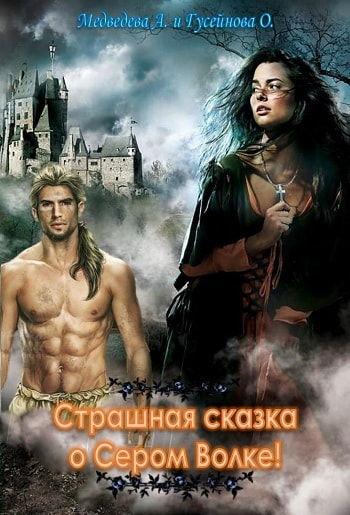 Обложка книги Страшная сказка о Сером волке!