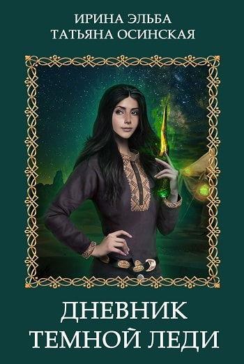 Обложка книги Дневник темной леди