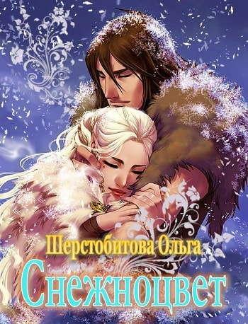 Обложка книги Снежноцвет