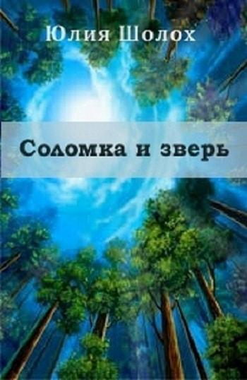 Обложка книги Соломка и зверь