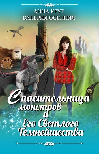 Спасительница монстров и Его Светлого Темнейшества Автор: Крут Анна Осенняя Валерия