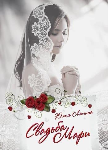 Обложка книги Свадьба Мари