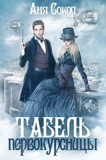 Обложка книги Табель первокурсницы
