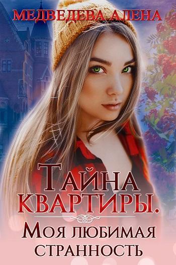 Тайна квартиры. Моя любимая странность - Медведева Алена