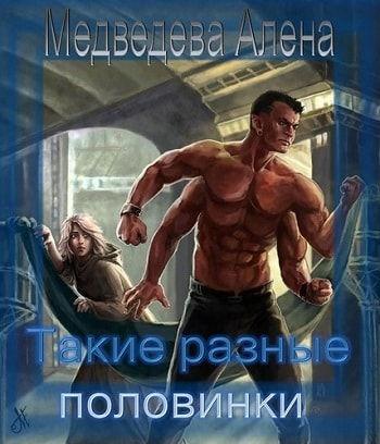 Обложка книги Такие разные половинки