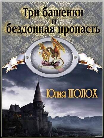 Обложка книги Три башенки и бездонная пропасть