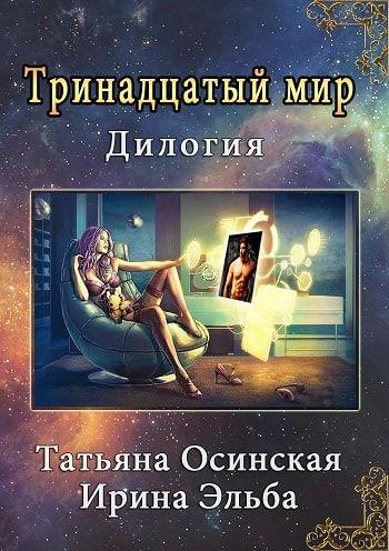 Тринадцатый мир (дилогия)  Автор: Эльба Ирина и Осинская Татьяна